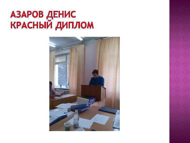 АЗАРОВ ДЕНИС КРАСНЫЙ ДИПЛОМ