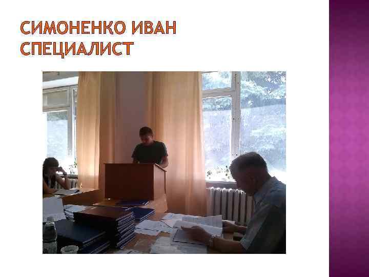 СИМОНЕНКО ИВАН СПЕЦИАЛИСТ