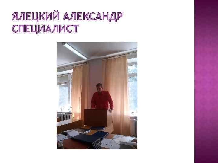 ЯЛЕЦКИЙ АЛЕКСАНДР СПЕЦИАЛИСТ