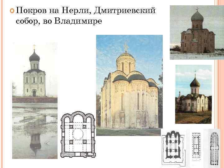 Покров на Нерли, Дмитриевский собор, во Владимире