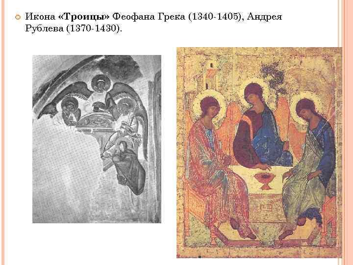 Икона «Троицы» Феофана Грека (1340 -1405), Андрея Рублева (1370 -1430).