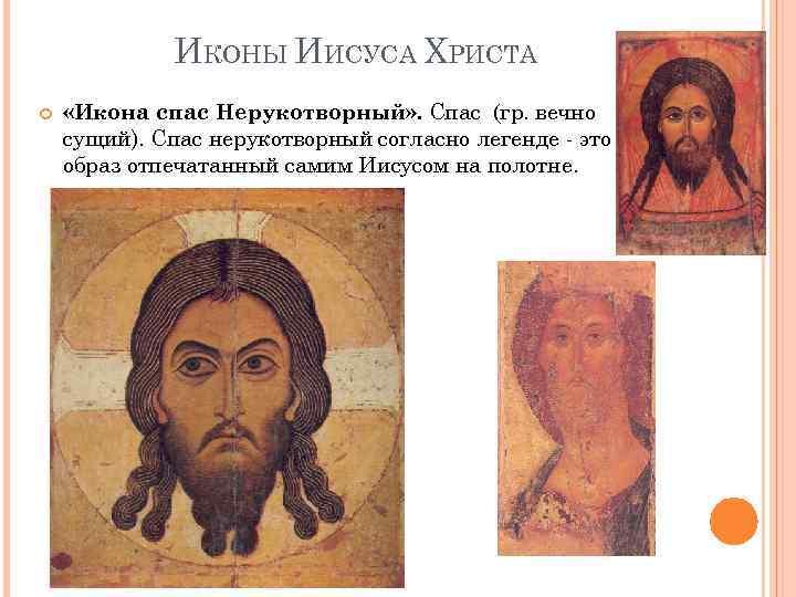 ИКОНЫ ИИСУСА ХРИСТА «Икона спас Нерукотворный» . Спас (гр. вечно сущий). Спас нерукотворный согласно
