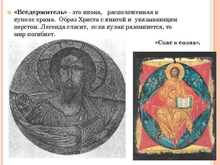 «Вседержитель» - это икона, расположенная в куполе храма. Образ Христа с книгой и