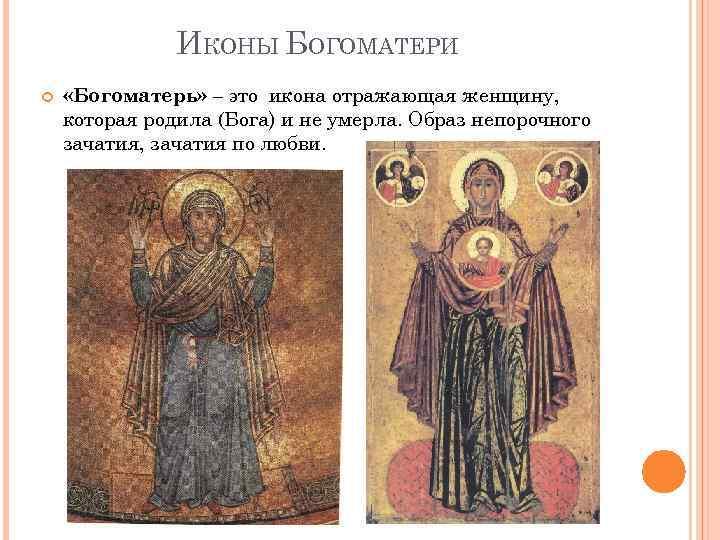 ИКОНЫ БОГОМАТЕРИ «Богоматерь» – это икона отражающая женщину, которая родила (Бога) и не умерла.