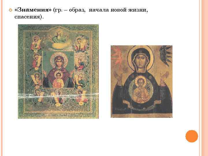 «Знамения» (гр. – образ, начала новой жизни, спасения).