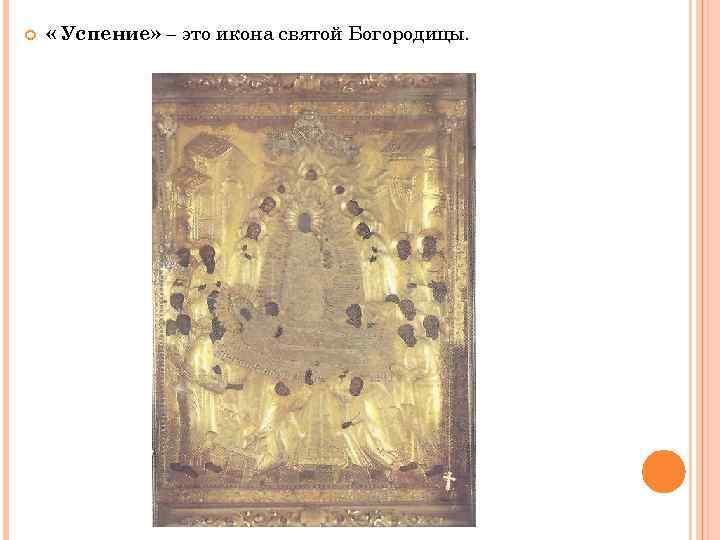 « Успение» – это икона святой Богородицы.