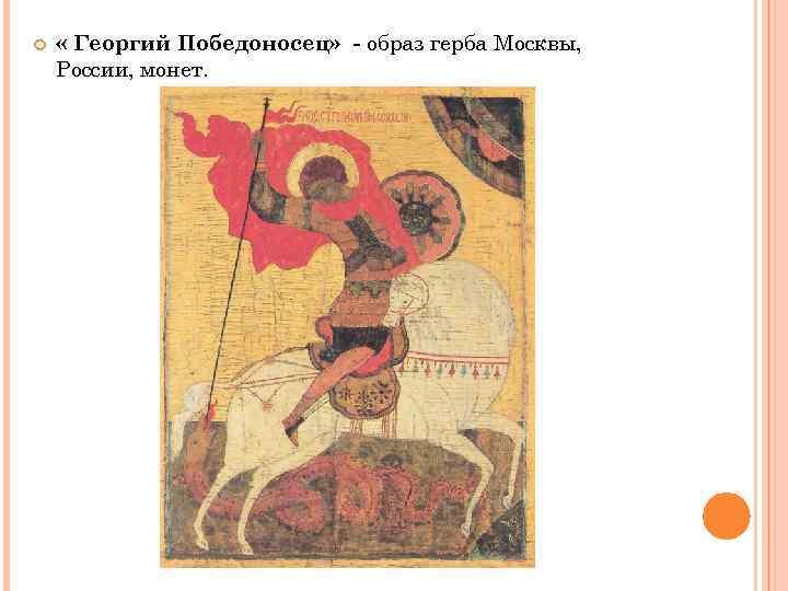 « Георгий Победоносец» - образ герба Москвы, России, монет.