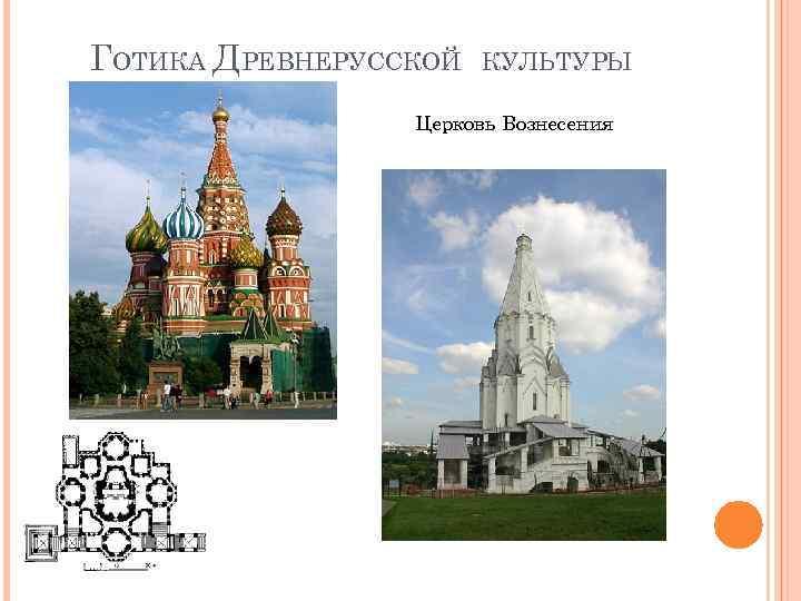 ГОТИКА ДРЕВНЕРУССКОЙ КУЛЬТУРЫ Церковь Вознесения
