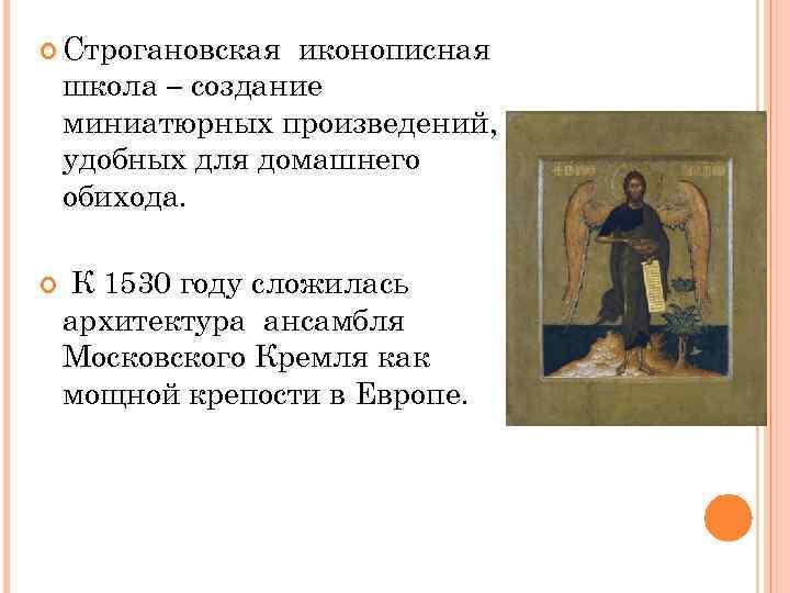Строгановская иконописная школа – создание миниатюрных произведений, удобных для домашнего обихода. К 1530