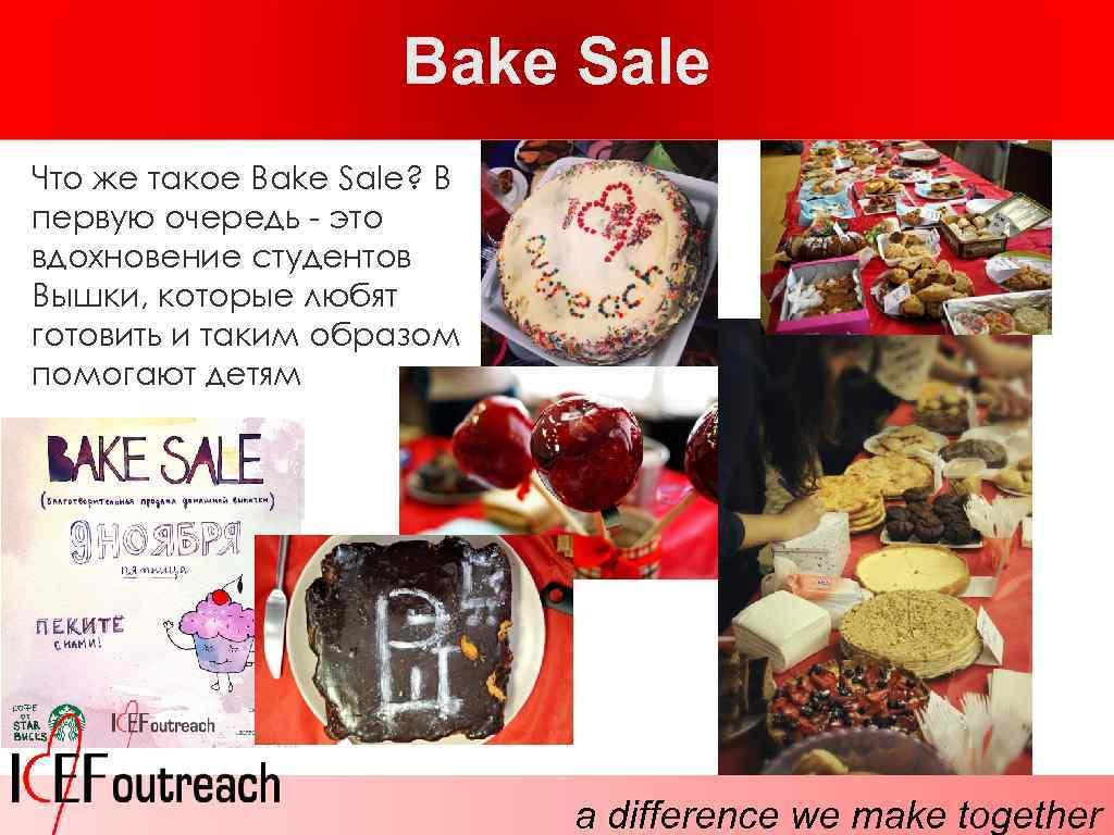 Bake Sale Что же такое Bake Sale? В первую очередь - это вдохновение студентов