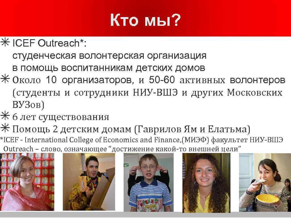 Кто мы? ✴ ICEF Outreach*: студенческая волонтерская организация в помощь воспитанникам детских домов ✴