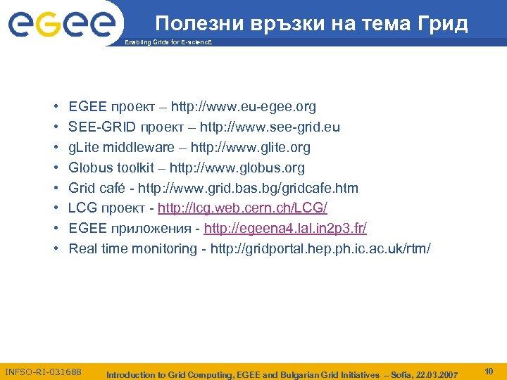 Полезни връзки на тема Грид Enabling Grids for E-scienc. E • • EGEE проект