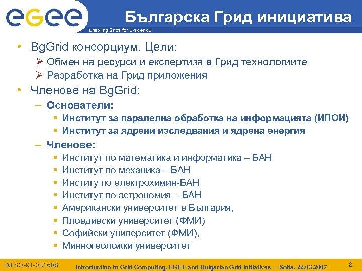 Българска Грид инициатива Enabling Grids for E-scienc. E • Bg. Grid консорциум. Цели: Ø