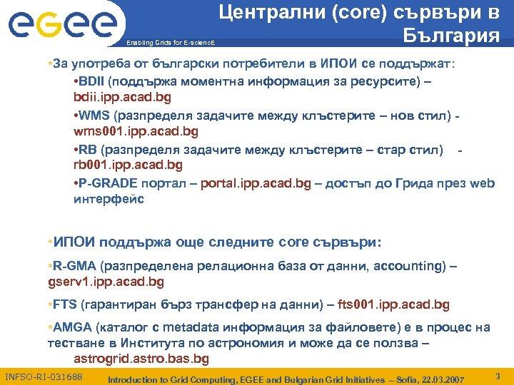 Enabling Grids for E-scienc. E Централни (core) сървъри в България • За употреба от