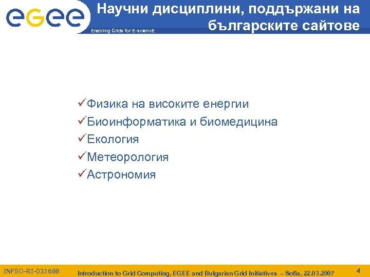 Научни дисциплини, поддържани на българските сайтове Enabling Grids for E-scienc. E üФизика на високите