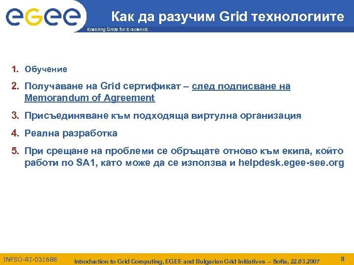Как да разучим Grid технологиите Enabling Grids for E-scienc. E 1. Обучение 2. Получаване