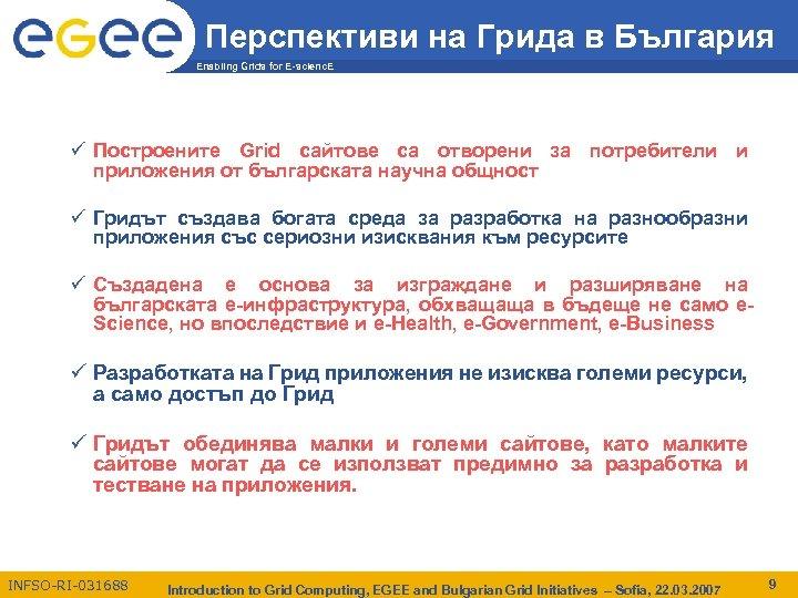 Перспективи на Грида в България Enabling Grids for E-scienc. E ü Построените Grid сайтове