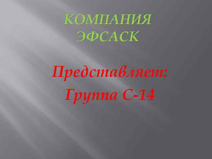 КОМПАНИЯ ЭФСАСК Представляет: Группа С-14