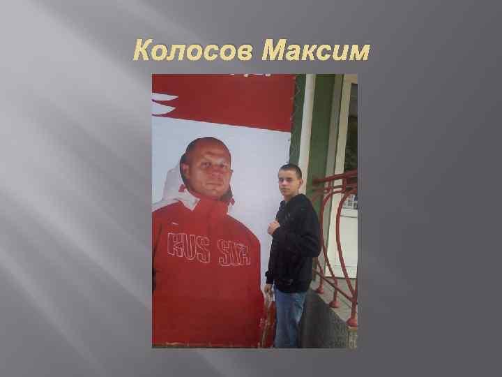 Колосов Максим