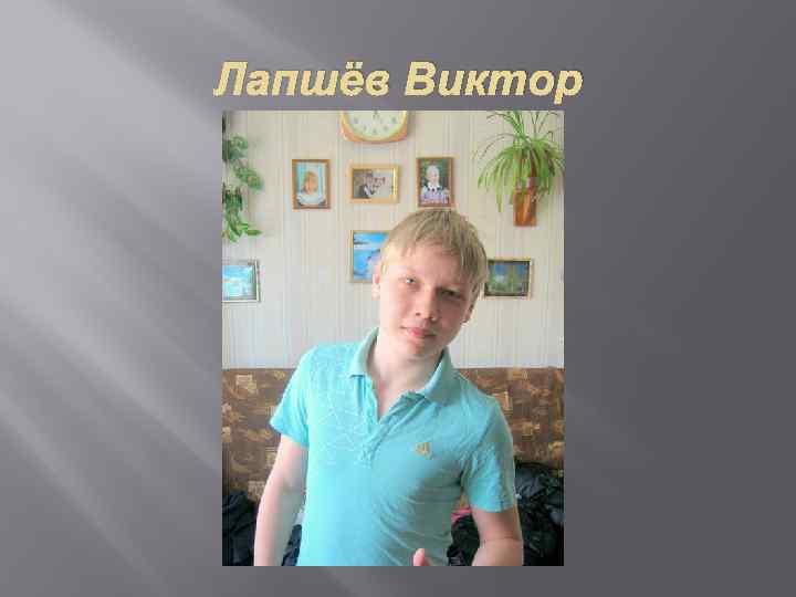 Лапшёв Виктор