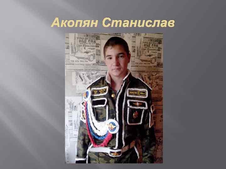 Акопян Станислав