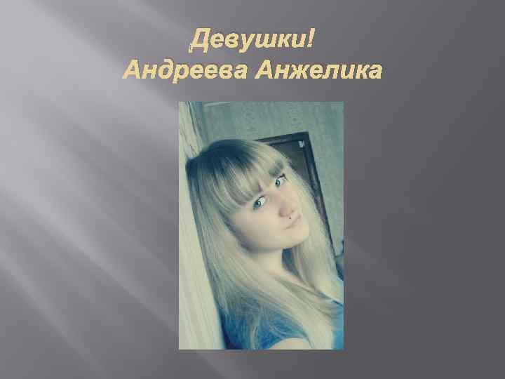 Девушки! Андреева Анжелика
