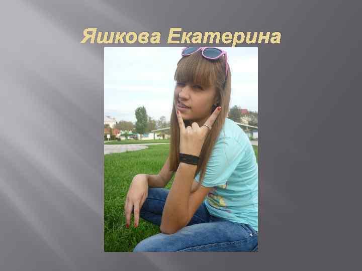 Яшкова Екатерина