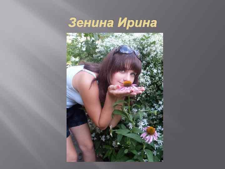 Зенина Ирина