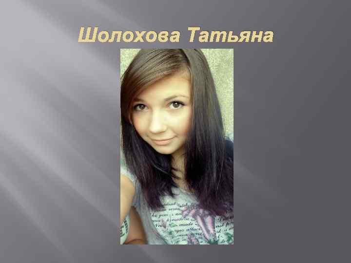 Шолохова Татьяна