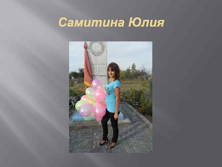 Самитина Юлия