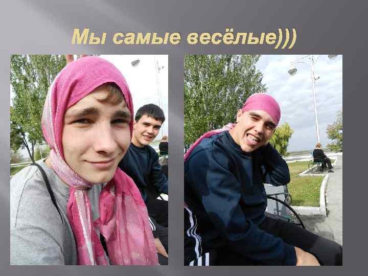 Мы самые весёлые)))