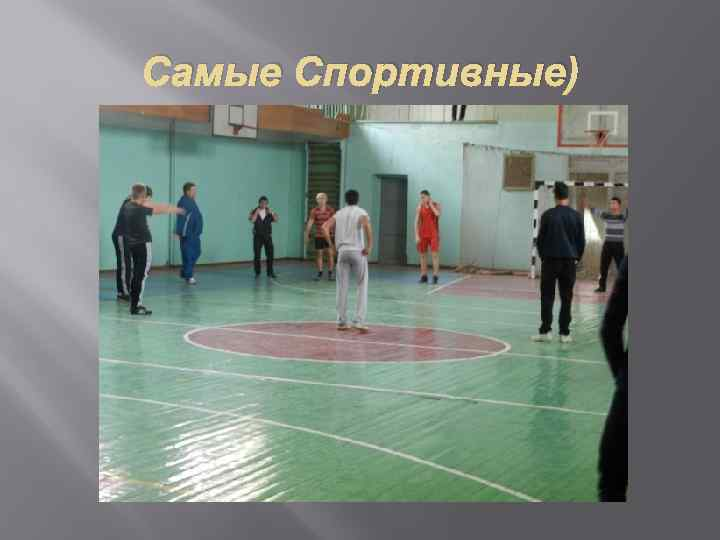 Самые Спортивные)