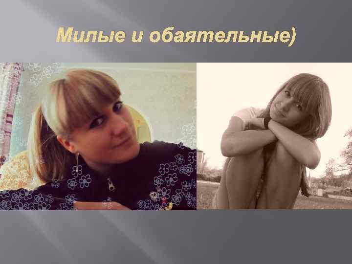 Милые и обаятельные)