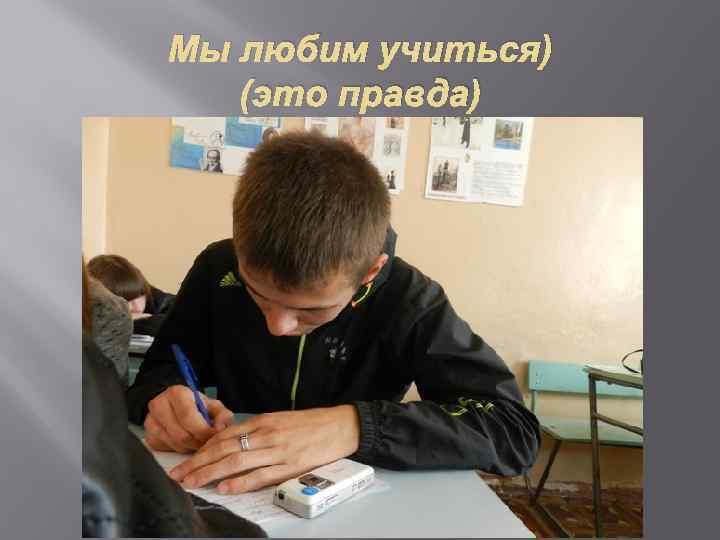Мы любим учиться) (это правда)