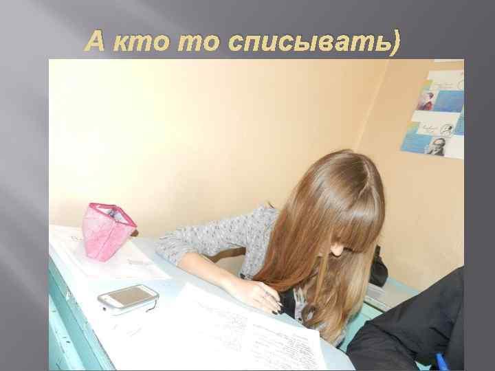 А кто то списывать)