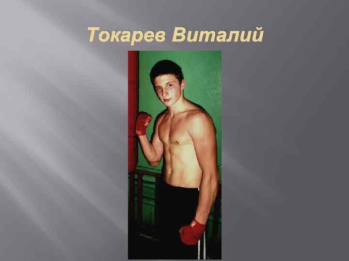 Токарев Виталий