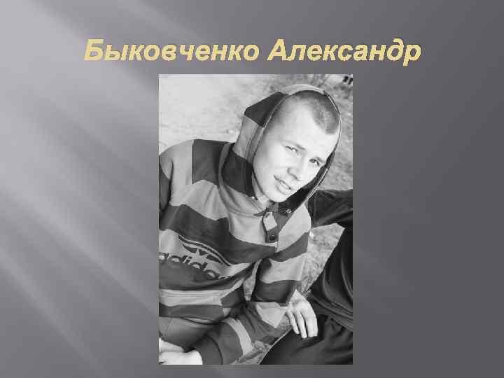 Быковченко Александр