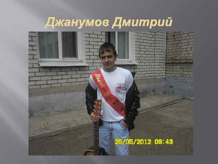 Джанумов Дмитрий