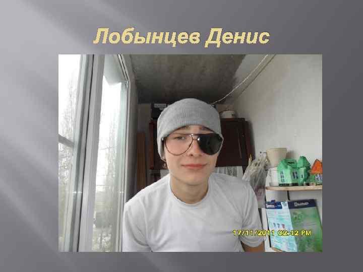 Лобынцев Денис