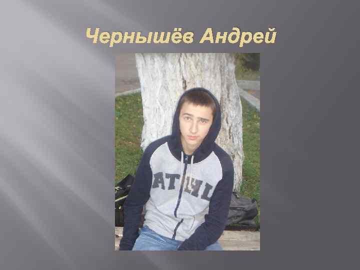 Чернышёв Андрей