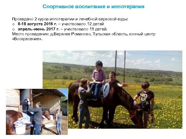 Спортивное воспитание и иппотерапия Проведено 2 курса иппотерапии и лечебной верховой езды: o 8