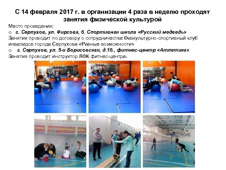 С 14 февраля 2017 г. в организации 4 раза в неделю проходят занятия физической