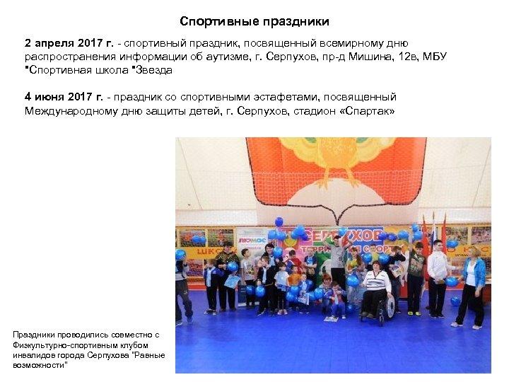 Спортивные праздники 2 апреля 2017 г. спортивный праздник, посвященный всемирному дню распространения информации об