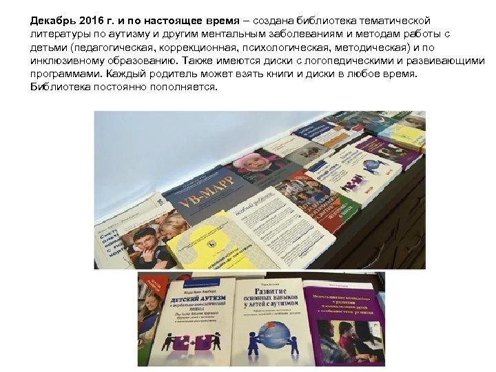 Декабрь 2016 г. и по настоящее время – создана библиотека тематической литературы по аутизму