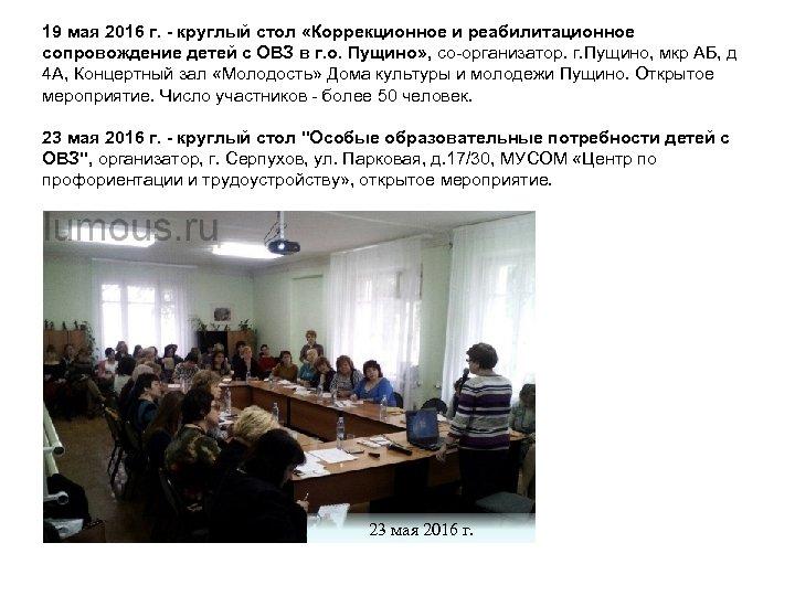 19 мая 2016 г. - круглый стол «Коррекционное и реабилитационное сопровождение детей с ОВЗ