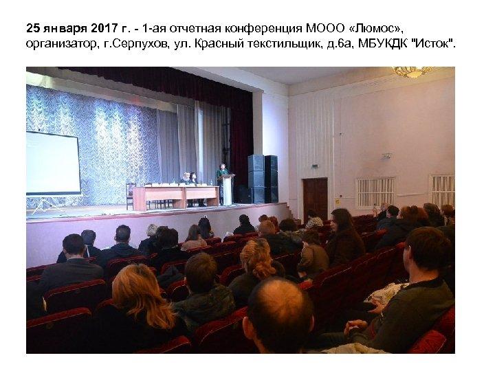 25 января 2017 г. - 1 ая отчетная конференция МООО «Люмос» , организатор, г.