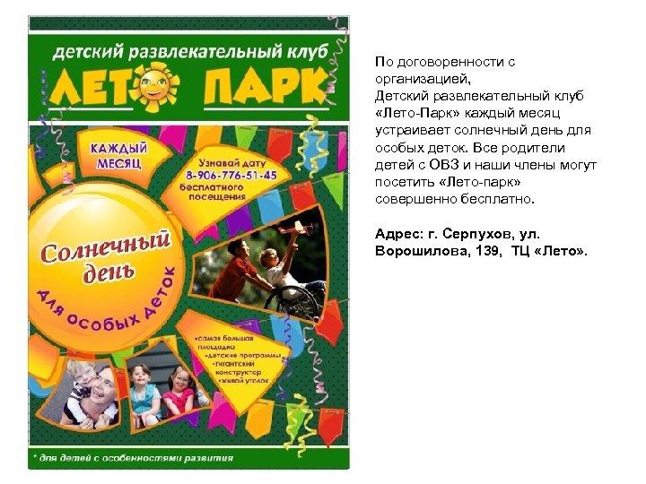 По договоренности с организацией, Детский развлекательный клуб «Лето Парк» каждый месяц устраивает солнечный день