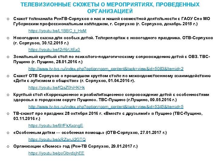 ТЕЛЕВИЗИОННЫЕ СЮЖЕТЫ О МЕРОПРИЯТИЯХ, ПРОВЕДЕННЫХ ОРГАНИЗАЦИЕЙ o Сюжет телеканала Рен. ТВ-Серпухов о нас и