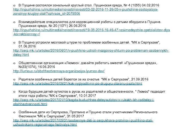 o В Пущине состоялся зональный круглый стол. Пущинская среда, № 4 (1055) 04. 02.
