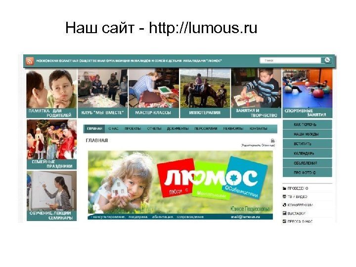 Наш сайт http: //lumous. ru
